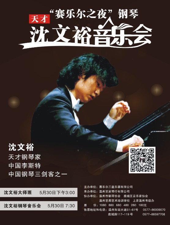 钢琴奇才沈文裕---温州大剧院赛乐尔之夜 中国钢琴三剑客 中国李斯特 天才钢琴家 启蒙老师说,他是毋庸置疑的钢琴天才 同学说,他是目中无人的钢琴疯子 专家说,他拥有超凡的钢琴演奏技巧 父母说,他只是一个不谙人情世故的孩子 朋友说,他有一双世间最纯净的眼睛 帷幕拉开,他指若飞花,键翻黑白,万众瞩目,帷幕合上,他仍然活在他的音乐之中,孤独但富足 他说,在音乐的世界里,我是国王 如果说李云迪是抒情王子式的天才,郎朗是激情冒险家式的天才,那么沈文裕则是冷静的哲学家式的天才,他能举重若轻地征服任何最高钢琴技术